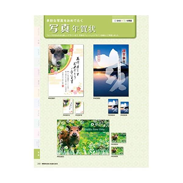 (カレンダー付) 年賀状 DVD-ROM 2...の紹介画像14