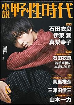 小説 野性時代 第187号 2019年6月号 (KADOKAWA BUNGEI MOOK)