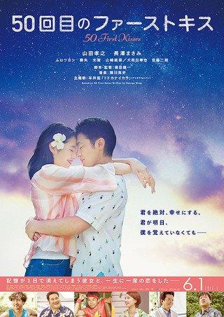 【映画パンフレット】50回目のファーストキス 監督 福田雄一 キャスト