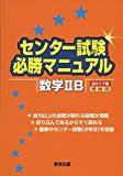センター試験必勝マニュアル 数学2B 2017年受験用