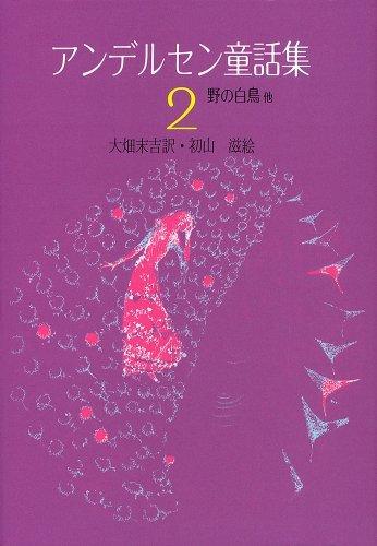 アンデルセン童話集 (2) 野の白鳥 他の詳細を見る