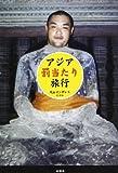アジア「罰当たり」旅行