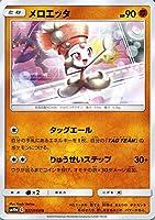 ポケモンカードゲーム SM10a ジージーエンド メロエッタ U | ポケカ 強化拡張パック 闘 たねポケモン