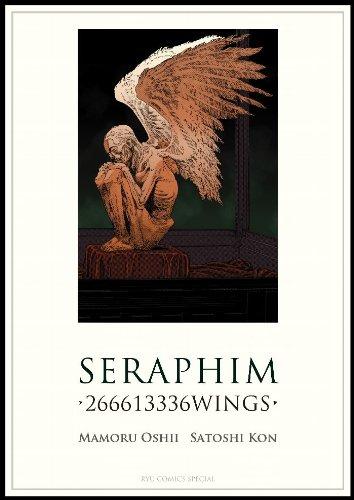 セラフィム 2億6661万3336の翼(リュウコミックス) [コミック]の詳細を見る