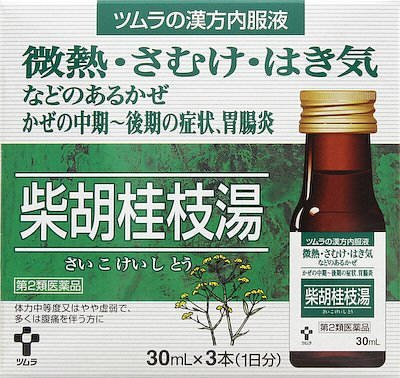(医薬品画像)柴胡桂枝湯