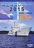 海上保安レポート〈2015〉特集 離島周辺や遠方海域における海上保安庁の活躍
