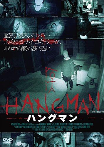 ハングマン [DVD]の詳細を見る