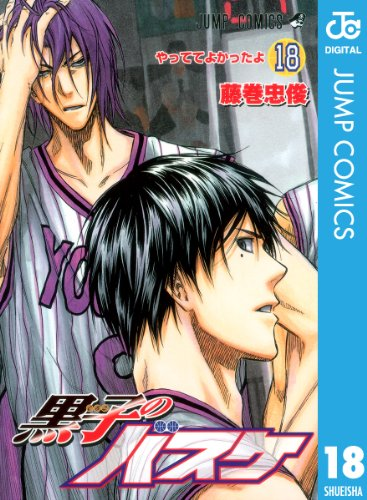 黒子のバスケ 18 (ジャンプコミックスDIGITAL)