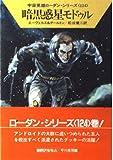 暗黒惑星モドゥル (ハヤカワ文庫SF―宇宙英雄ローダン・シリーズ 124)