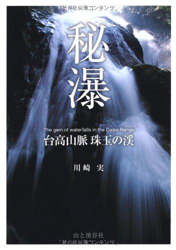秘瀑 台高山脈 珠玉の渓