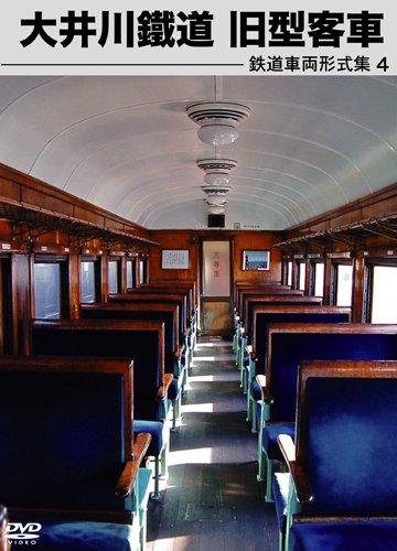 鉄道車両形式集4 大井川鐵道 旧型客車 [DVD]