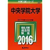 中央学院大学 (2016年版大学入試シリーズ)