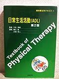 日常生活活動 (ADL) 第2版 (理学療法学テキスト 5)
