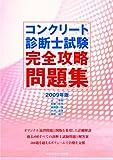 コンクリート診断士試験完全攻略問題集2009年版