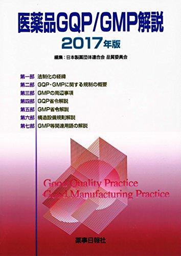 医薬品GQP/GMP解説 2017年版