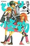 となりの怪物くん(5) (デザートコミックス)