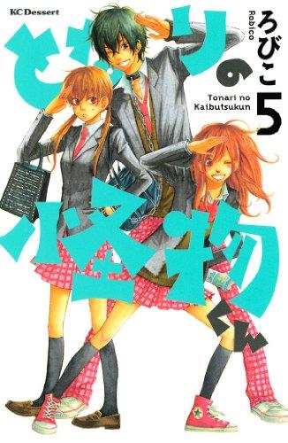 となりの怪物くん(5) (デザートコミックス)の詳細を見る