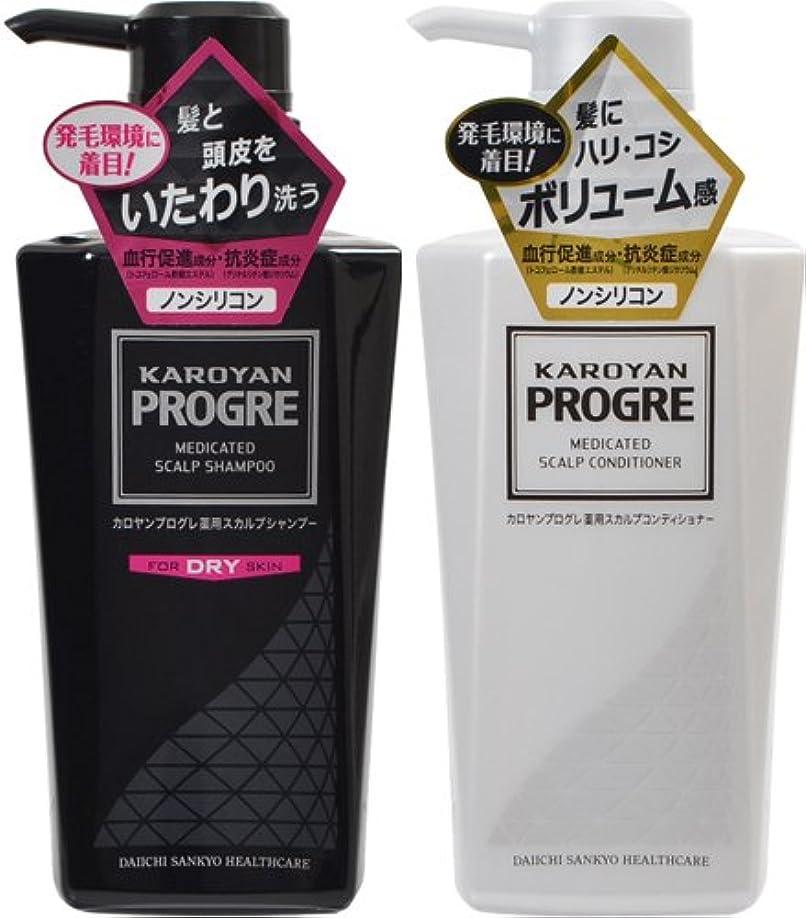 カロヤン プログレ 薬用スカルプシャンプー DRY + コンディショナー 各300ml