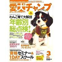 Aiken Champ (愛犬チャンプ) 2007年 03月号 [雑誌]