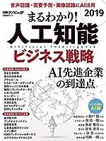 まるわかり! 人工知能 2019 ビジネス戦略 (日経BPムック)