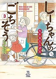 しーちゃんのごちそう(3) (思い出食堂コミックス)