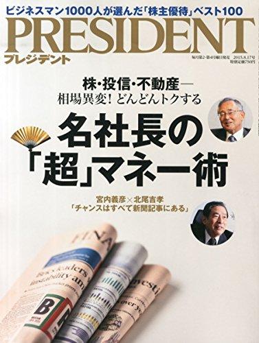 PRESIDENT (プレジデント) 2015年 8/17 号の詳細を見る