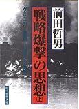 戦略爆撃の思想〈上〉ゲルニカ‐重慶‐広島への軌跡 (現代教養文庫)