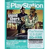 電撃PlayStation (プレイステーション) 2013年 9/26号 [雑誌]
