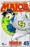 Major―Dramatic baseball comic (45) (少年サンデーコミックス)