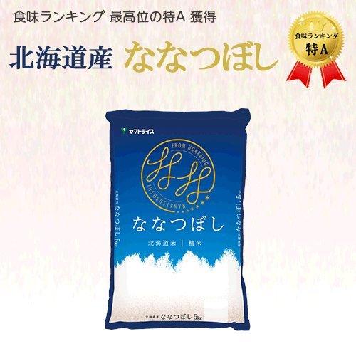 精米 29年産 白米 北海道産 ななつぼし 10kg(5kg×2) 工場直送