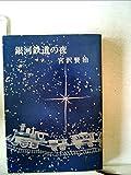 銀河鉄道の夜 (新潮文庫)