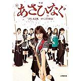 小説 あさひなぐ (小学館文庫)