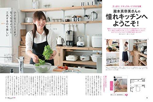 暮らしニスタmagazine #キッチン愛 (主婦の友生活シリーズ)