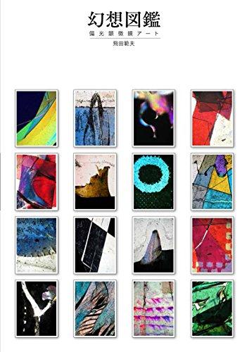 幻想図鑑 —偏光顕微鏡アート—