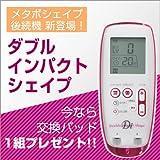 【安心の日本製】【1年保障付】複合高周波EMS ダブルインパクトシェイプ