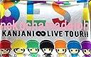 関ジャニ∞ KANJANI∞ LIVE TOUR 8EST 京セラ限定ブランケット