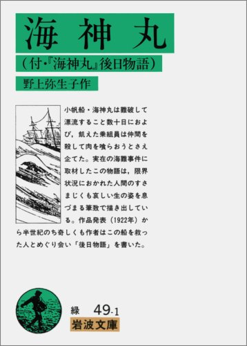 海神丸 (岩波文庫 緑 49-1)の詳細を見る