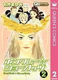 ボンクレー☆ショーガッツ 2 (クイーンズコミックスDIGITAL)