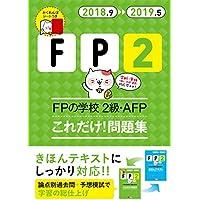 '18~'19年版 FPの学校 2級・AFP これだけ! 問題集【オリジナル予想模擬試験つき】 (ユーキャンの資格試験シリーズ)