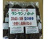 自家焙煎コーヒー豆、ランラン♪セット(中煎)200g×5銘柄/豆のまま、宅急便発送