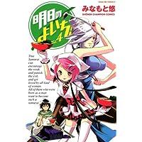 明日のよいち! Vol.4 (少年チャンピオン・コミックス)
