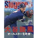 SLUGGER(スラッガー) 2021年 09 月号 [雑誌]