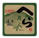 ダン(DAN) ライン ヘラ名人 道糸グリーン 50m 2.5号