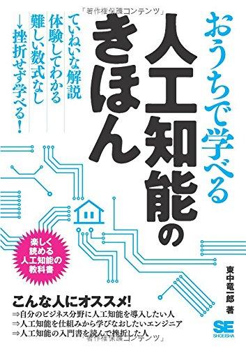 人工知能に関連する本 1: おうちで学べる人工知能のきほん