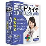翻訳ピカイチ 2013 + OCR for Windows