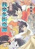 我楽多街奇譚 (ソノラマコミック文庫 (た48-6))