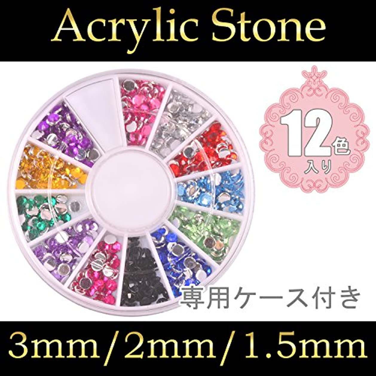 ネイル アクリルラインストーン 12色セット(3mm[各50粒?600粒入り])