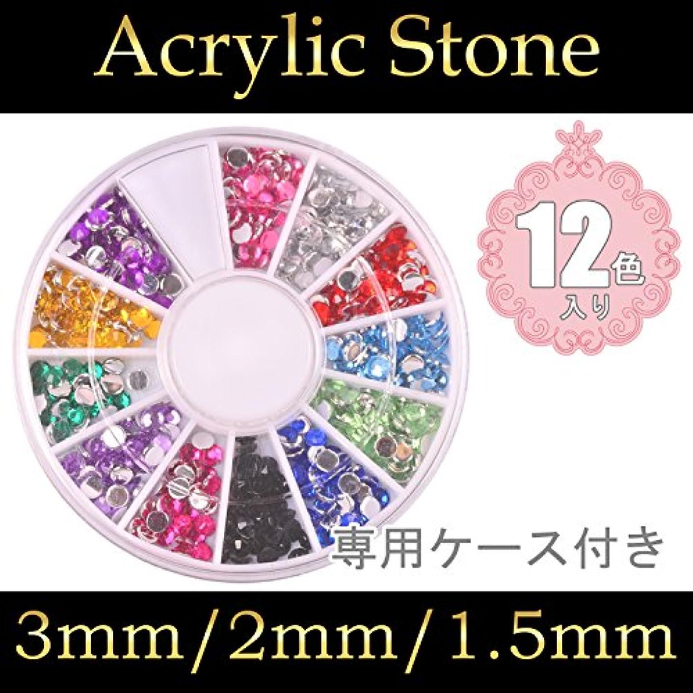 広まった付属品地中海ネイル アクリルラインストーン 12色セット(3mm[各50粒?600粒入り])