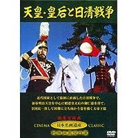 天皇・皇后と日清戦争 JKL-001-KEI