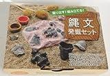 縄文発掘セット(土器発掘・復元体験キット)